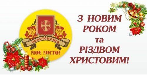 Нехай Новий рік принесе на нашу Батьківщину спокій та мир, – Віталій Войцехівський