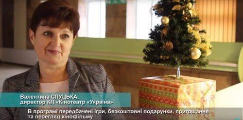 Черкащан запрошують на благодійне святкування Дня Святого Миколая (відео)