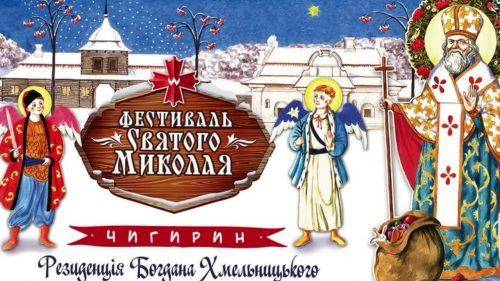 Як на Черкащині святкуватимуть фестиваль Святого Миколая (програма)