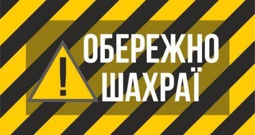 """Аферисти """"перевіряють"""" черкаський бізнес: як не потрапити на гачок"""