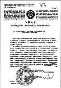 Як створювалася Черкаська область (фото)