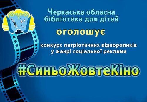 #СиньоЖовтеКіно: черкащан запрошують до участі у конкурсі патріотичних відеороликів