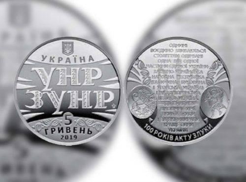 До Дня Соборності Національний банк України ввів в обіг монету номіналом п'ять гривень