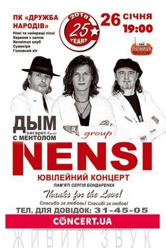 """У Черкасах відбудеться ювілейний концерт гурту """"Nensi"""""""