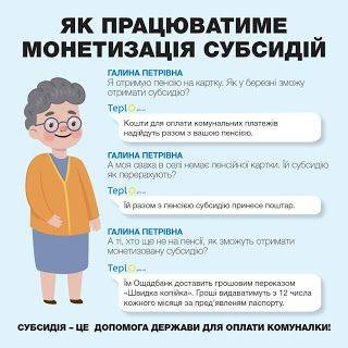 ПриватБанк виплачуватиме субсидії пенсіонерам на банківську картку