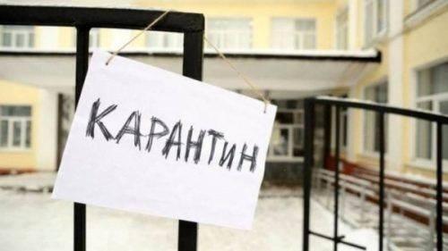 Шість черкаських класів закрили на карантин