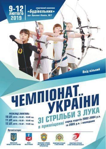 У Черкасах відбудеться чемпіонат України зі стрільби з лука
