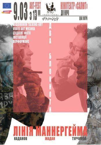 Перфоманси, виставкийлекції: у Черкасах відбудеться мистецький фестиваль
