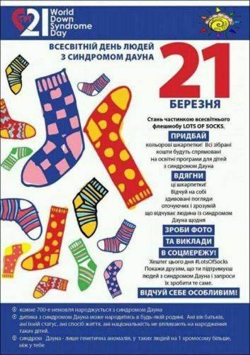 «LOTS OF SOCKS»: черкасців закликають одягнути яскраві шкарпетки