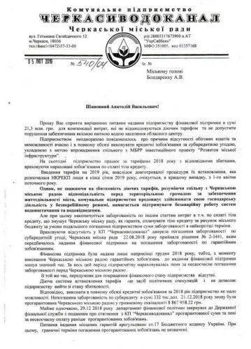 """Черкасиводоканал"" просить у Бондаренка понад 21 мільйон гривень"
