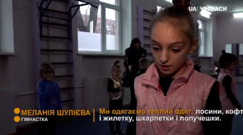 """""""Лосини, кофти, жилетки й теплі шкарпетки"""": в одній з черкаських спортивних шкіл діти мерзнуть на заняттях (відео)"""