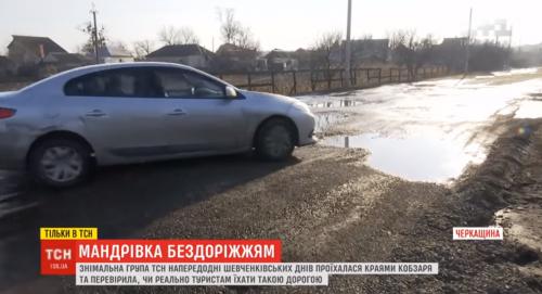 Мандрівка бездоріжжям: журналісти показали, як дістатися Шевченківського краю (відео)