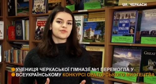 Черкащанка братиме участь у міжнародному ораторському конкурсі (відео)