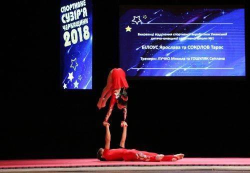 У Черкасах визначили найкращих спортсменів та тренерів минулого року (фото)