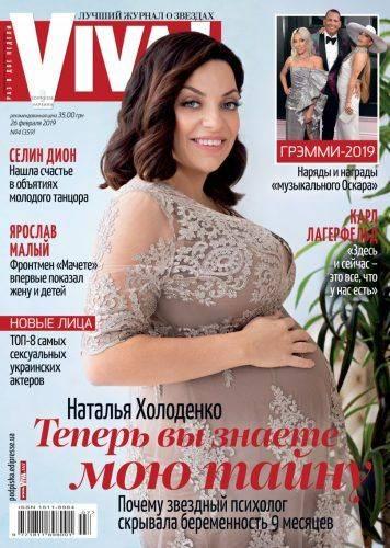 Зіркова черкащанка розповіла про свою вагітність