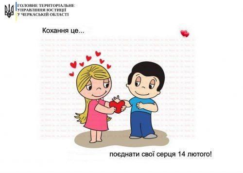 У день Святого Валентина черкащани зможуть одружуватися до опівночі