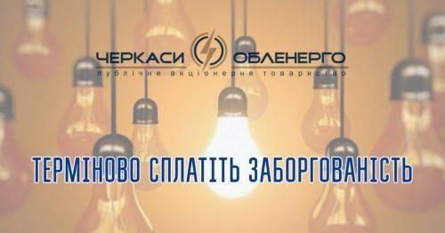 Черкащан попереджають про відключення електроенергії за борги