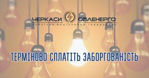Черкащани у квітні можуть залишитися без електрики через борги