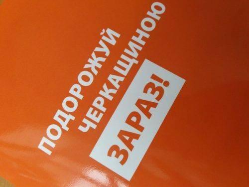 Для допитливих, шопоголіків, гурманів, дітей:  На Черкащині презентували туристичний буклет (фото)