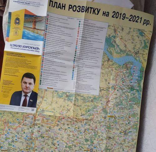 Черкащани отримують брошури із фото голови ОДА та рекламою Президента