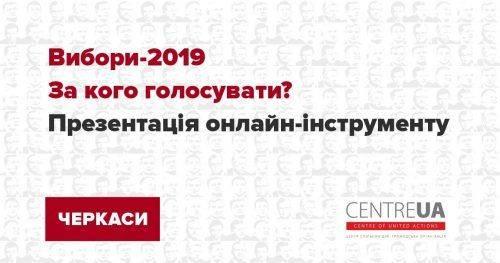 У Черкасах презентують онлайн-інструмент для вибору кандидата у Президенти