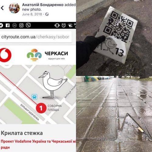 Черкаська мерія посприяє оновленню табличок для пішохідного туристичного маршруту