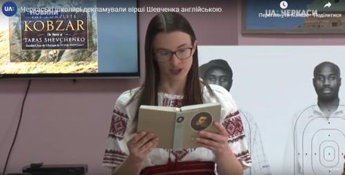 У Черкасах декламували англійською вірші Тараса Шевченка (відео)