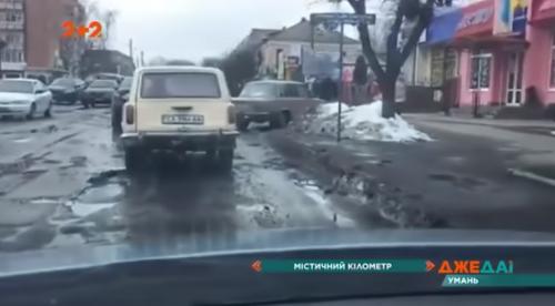 Дороги на Черкащині порівняли з решетом (відео)