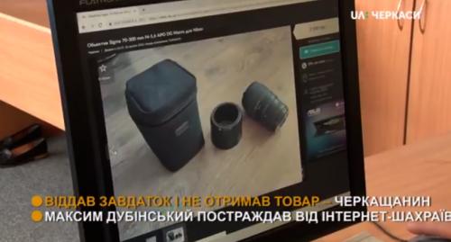 Черкащанин постраждав від інтернет-шахраїв (відео)