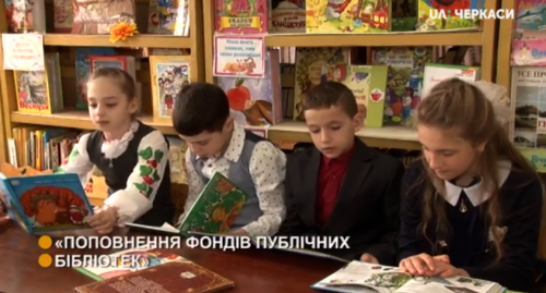 Понад 200 книг отримали бібліотеки на Черкащині (відео)