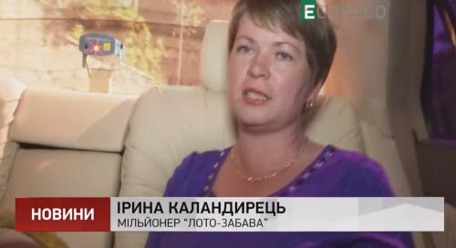 Чиновниця з Черкащини розповіла, на що витратила виграний у лотерею мільйон (відео)