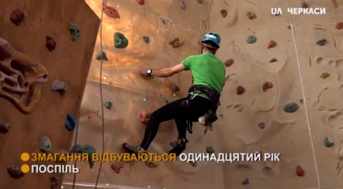 У Черкасах відбувся чемпіонат з альпінізму (відео)