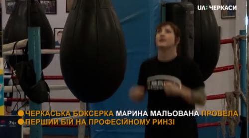 Черкаська боксерка перемогла в Німеччині (відео)