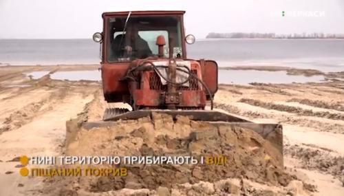 Черкаські пляжі готують до нового сезону (відео)