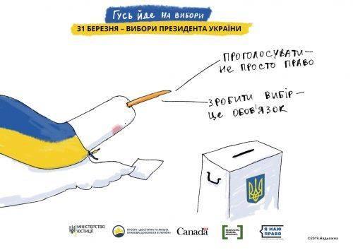 Гусь іде на вибори: молодь Черкащини оригінально запрошують голосувати за президента
