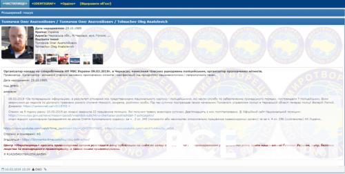 """Десятьох черкаських активістів та ветеранів АТО внесли до бази """"Миротворця"""""""