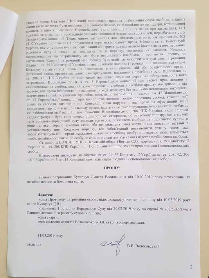 Черкаський суд залишив під вартою підозрюваних у масових заворушеннях