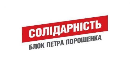 Черкаська «БПП «Солідарність»: Нацкорпус переступив межу та грає на руку Росії