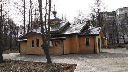 На Черкащині невідомі намалювали графіті на стіні храму (фото)