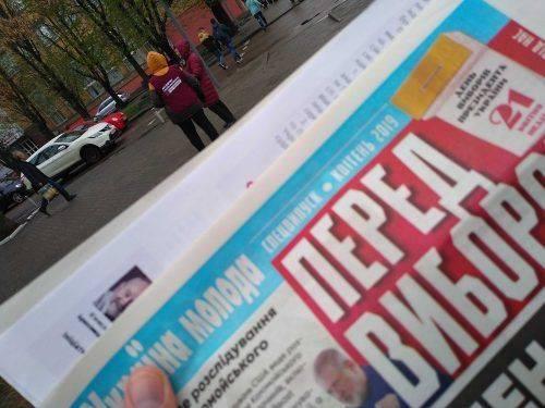 У Черкасах поширюють матеріали з ознаками «чорного піару» проти одного з кандидатів у Президенти