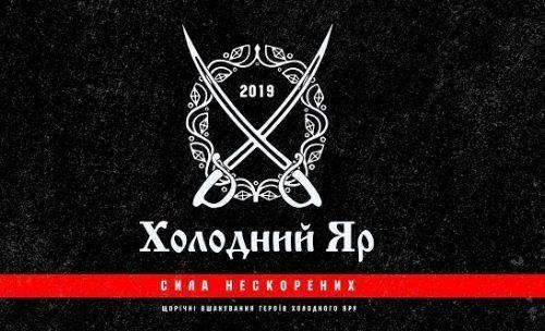 У Холодному Яру вшанують видатних українців