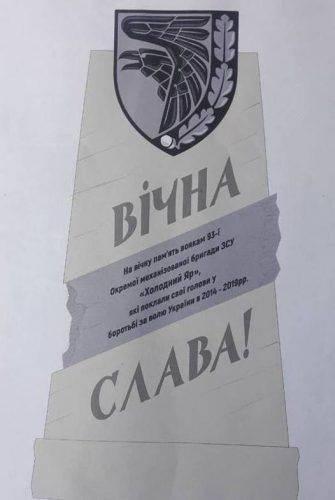 """На Черкащині відкриють пам'ятний знак загиблим бійцям 93-ї ОМБр """"Холодний Яр"""""""