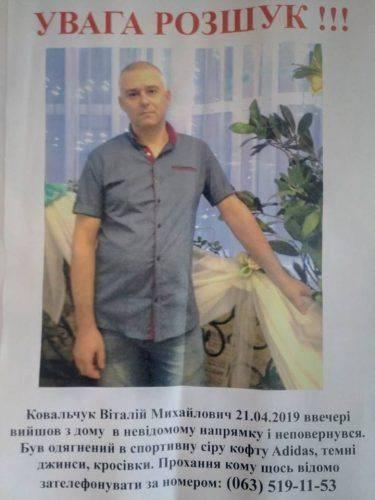 На Черкащині розшукують чоловіка, який пішов з дому й не повернувся (фото)