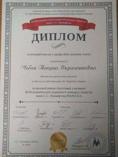 Черкащанка потрапила у трійку найкращих юних піаністок України (фото)
