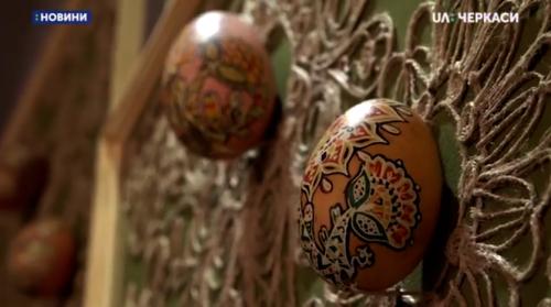 Картини з ниток: у Черкасах відкрили виставку, присвячену весні та Великодню (відео)