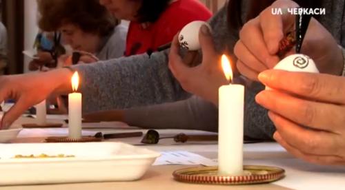 Писанки різних візерунків та барв створювали в Черкасах (відео)