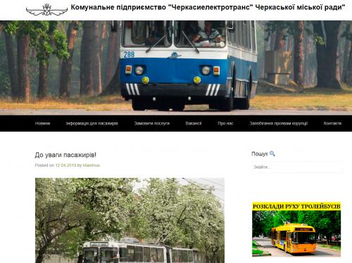 """У КП """"Черкасиелектротранс"""" тепер є свій сайт"""