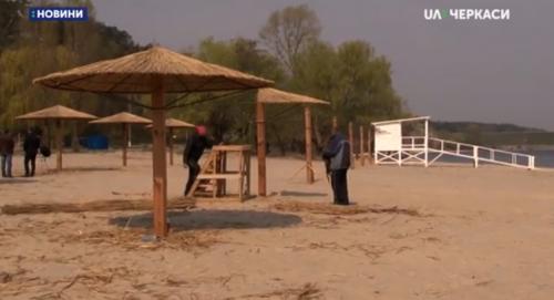 На початку літа в Черкасах відкриють новий пляж (відео)