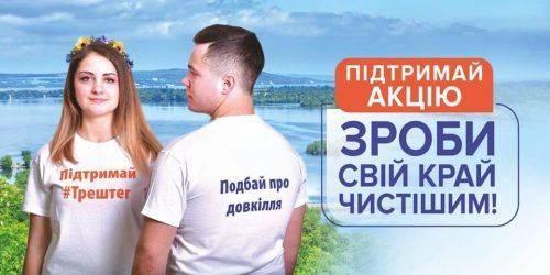Студенти Черкащини закликають приєднатися до всесвітнього флешмобу Trashtag Challenge