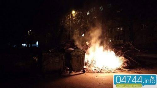 У центрі Умані невідомі підпалили стихійне звалище (фото, відео)